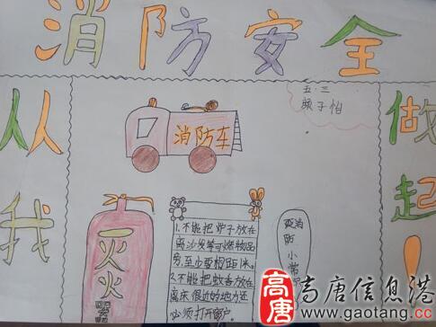 """高唐县梁村中心小学开展""""消防安全""""主题手抄报评比"""