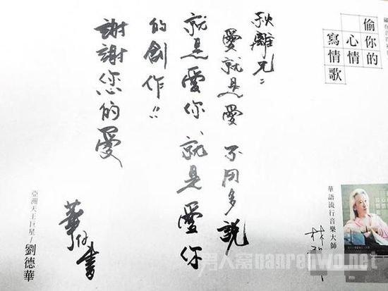 刘德华书法作品天价一字价值2万元图片