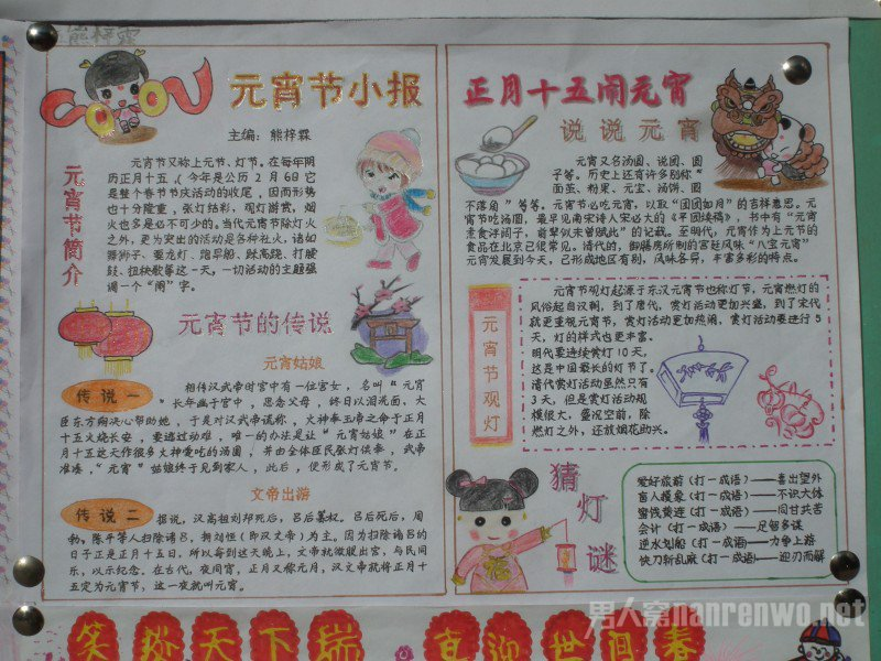 """后又一个重要的节日,今天就跟着小编一起欣赏元宵节电子小报,感受中国元宵节的传统习俗。  元宵节电子小报  农历正月十五元宵节   农历正月十五元宵节,又称为""""上元节""""(Lantern Festival)、上元佳节、小正月、元夕或灯节,是春节之后的第一个重要节日,是中国亦是汉字文化圈的地区和海外华人的传统节日之一。正月是农历的元月,古人称夜为""""宵"""",所以把一年中第一个月圆之夜正月十五称为元宵节。   中国古俗中,上元节(元宵节)中元节(盂兰盆节)下元节(水官"""