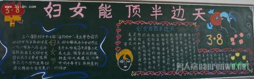 2016年妇女节黑板报设计:维护妇女权益的逐步深入