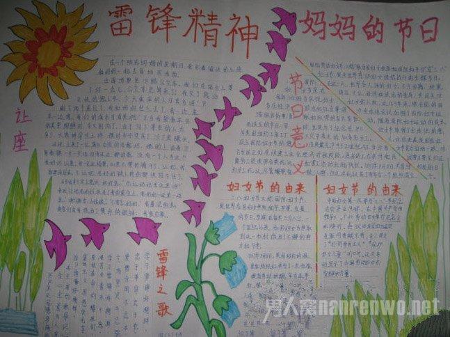 2016三八妇女节手抄报内容 饶有情趣的世界妇女节